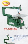 ユタカ ハイブリッド電子変速糸のこ機械 YC-50FHBV