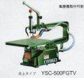 ユタカ ハイブリッド電子変速糸のこ機械 YSC-500FGTV