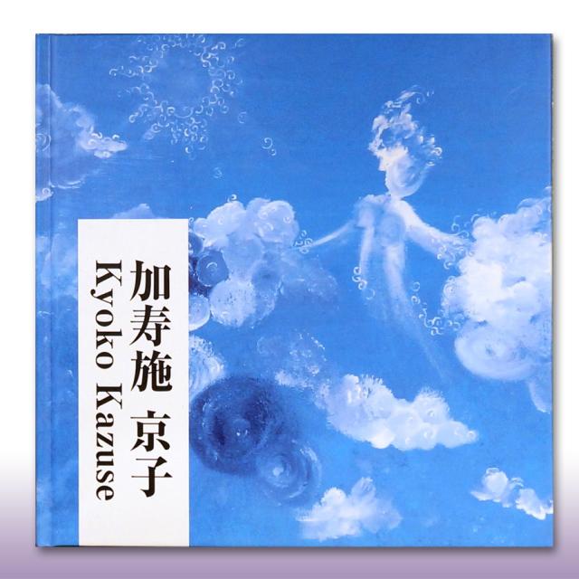 加寿施 京子 画集1