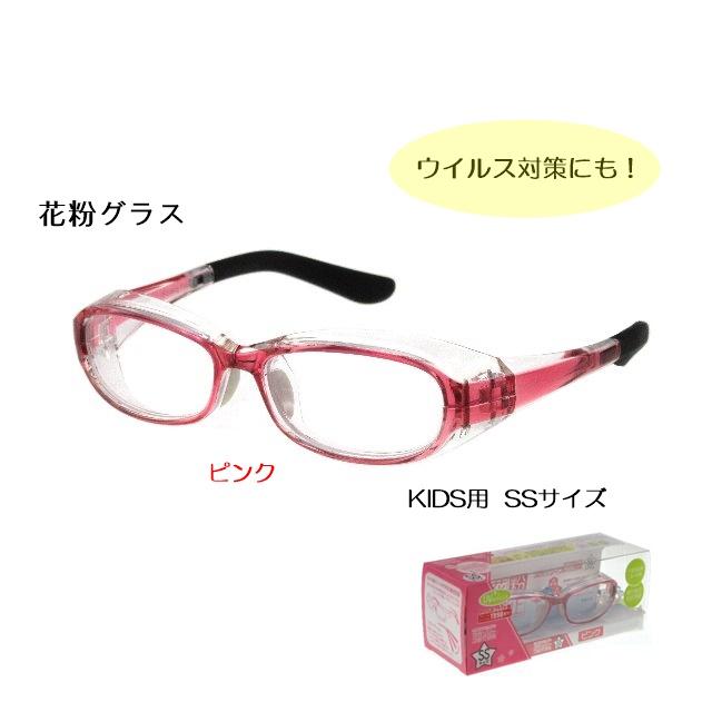 スカッシーフレックス8846-04 SSサイズ(キッズ用・お子様用) ピンク