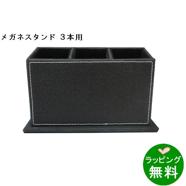 3本立てメガネスタンド5972-01 ブラック