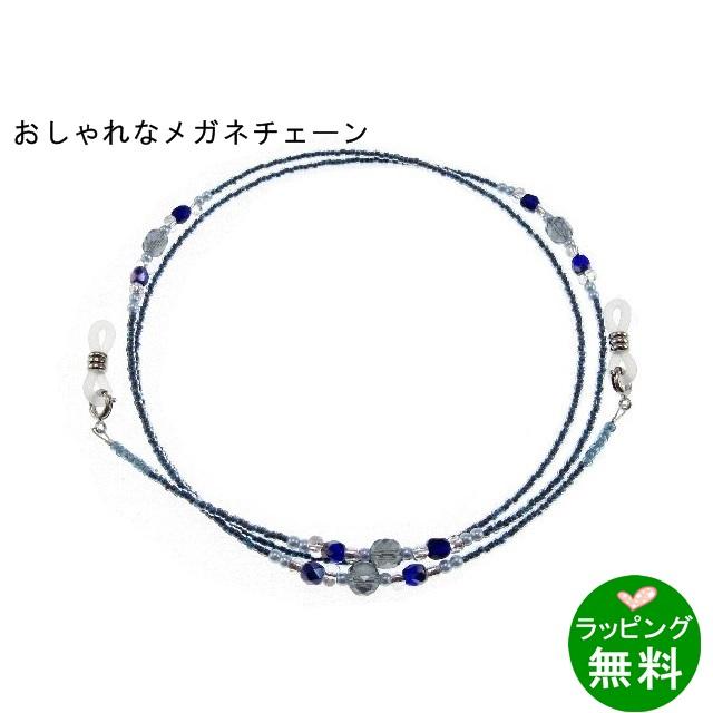 エレガントチェーン9508‐02 ブルー