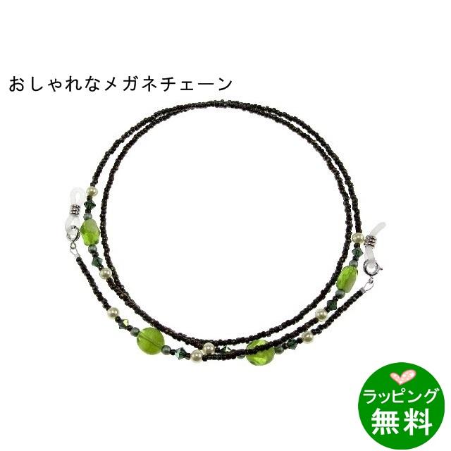 エレガントチェーン9173‐02 グリーン[新着]
