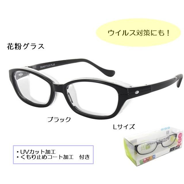 スカッシーフレックスプラス8834-01 Lサイズ ブラック
