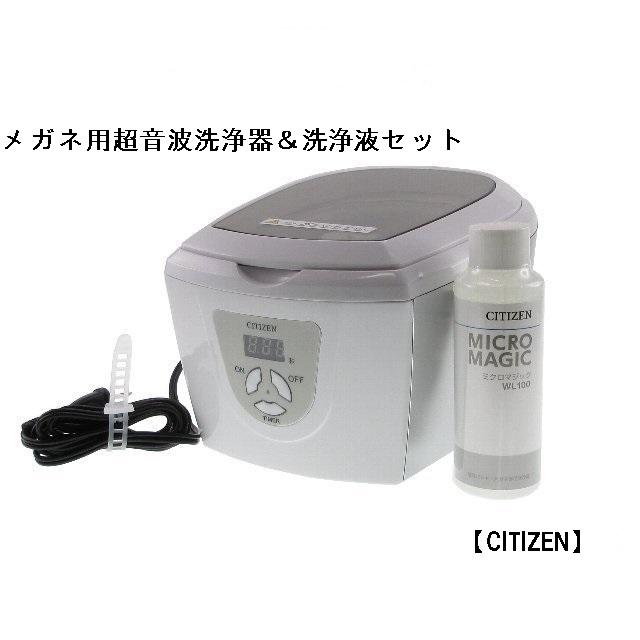シチズン 超音波洗浄器 SWS510&ミクロマジックWL100洗浄液セット[超音波洗浄器]