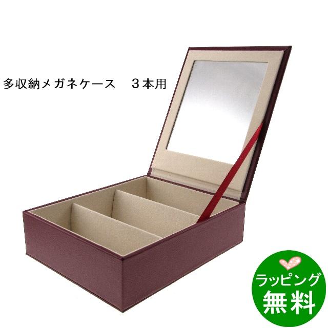 多収納コレクションケース 3本入れ 鏡付き ワイン[新着]
