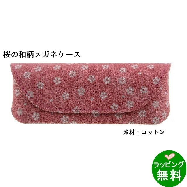 桜柄 HFU-109 桃色