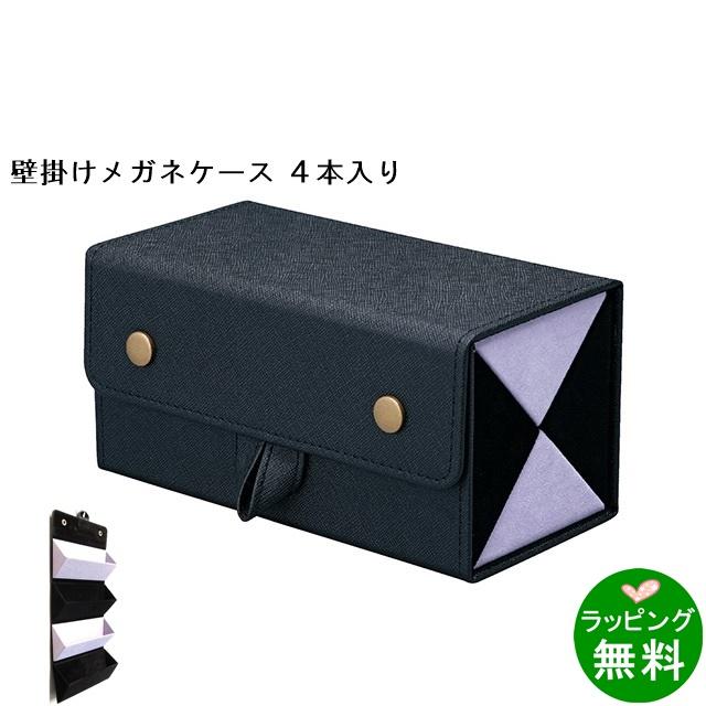 壁掛け4本入り 2WAYコレクションケース ブラック/パープル[新着]