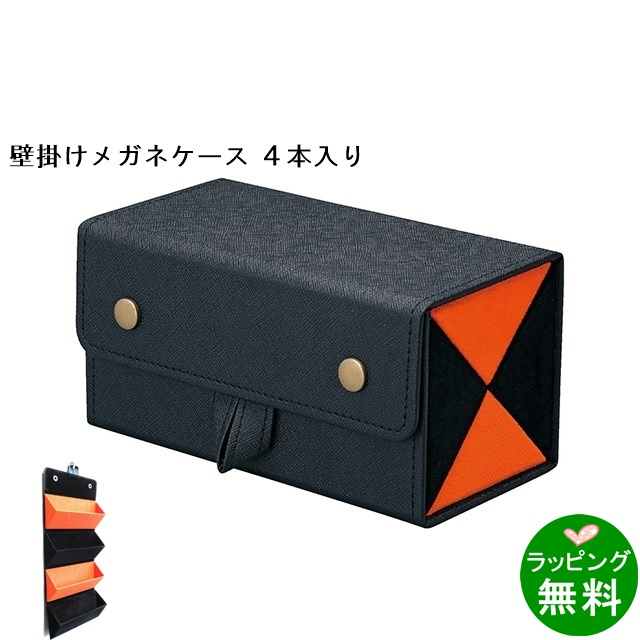 壁掛け4本入り 2WAYコレクションケース ブラック/オレンジ[新着]