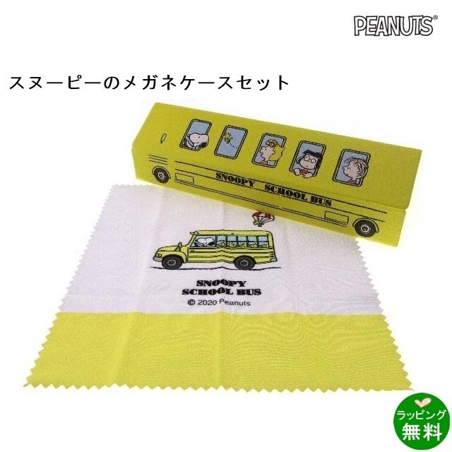 スヌーピー (ケース&クロス) スクールバス[新着]