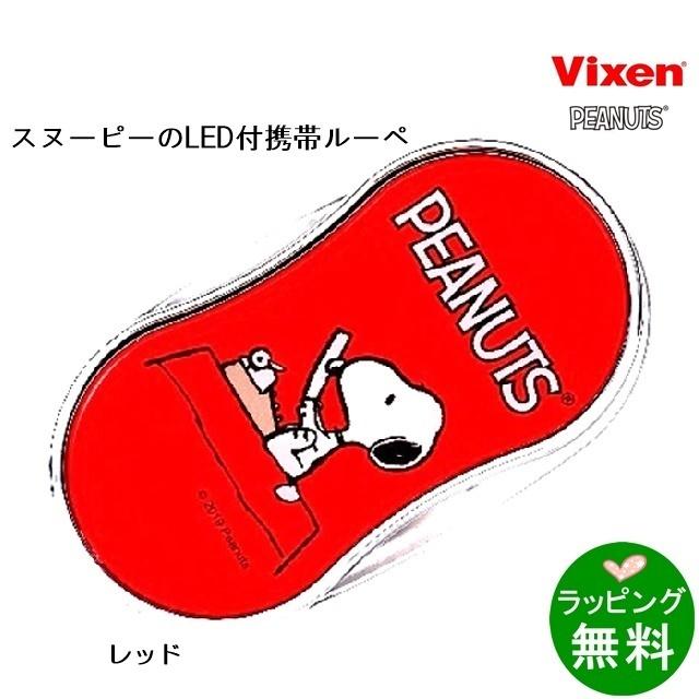 スヌーピー [ビクセン vixen]PEANUTS LED ポケット35(RED)[新着]
