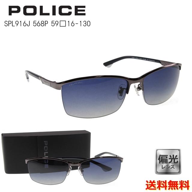 POLICE サングラス