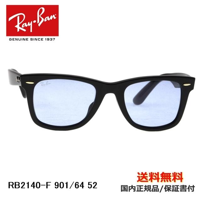 [Ray-Ban レイバン] RB2140-F 901/64 52 [サングラス][新着]