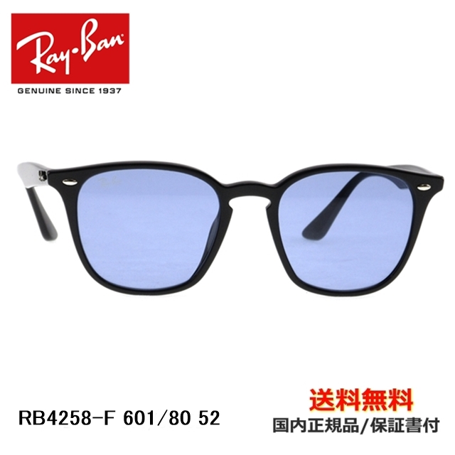 [Ray-Ban レイバン] RB4258-F 601/80 52 [サングラス][新着]