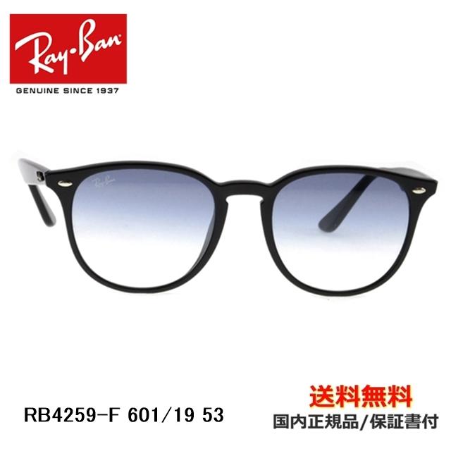 [Ray-Ban レイバン] RB4259-F 601/19 53 [サングラス][新着]