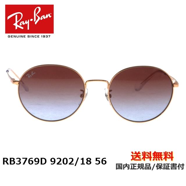 [Ray-Ban レイバン] RB3769-D 9202/18 56 [サングラス][新着]