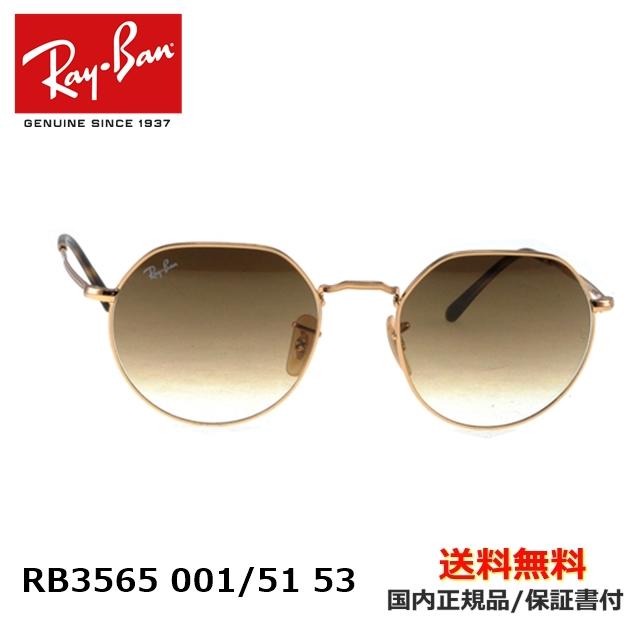 [Ray-Ban レイバン] RB3565 001/51 53 [サングラス][新着]