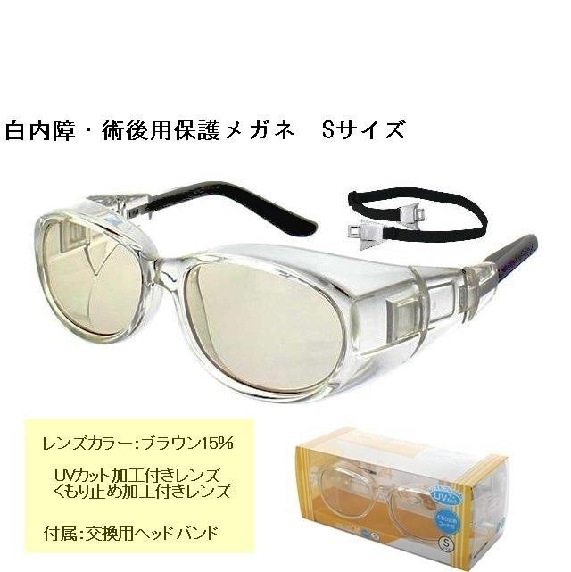 メオガードネオ24 8956-01 Sサイズ レンズ/ブラウン15%