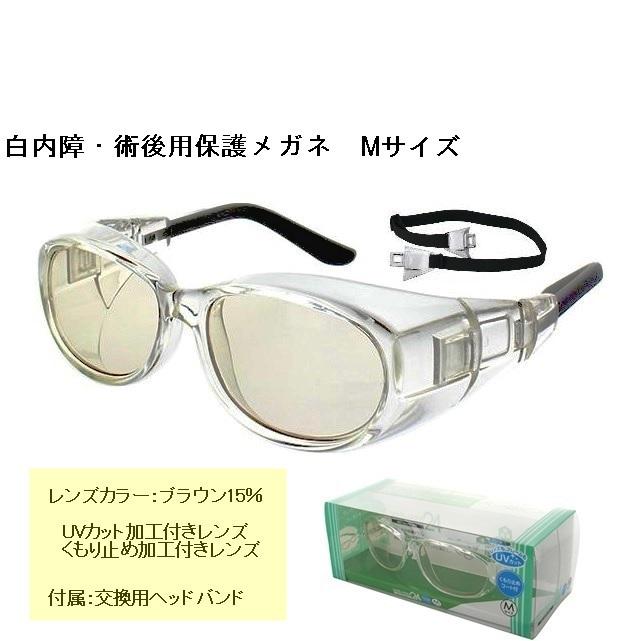 メオガードネオ24 8957-01 Mサイズ レンズ/ブラウン15%