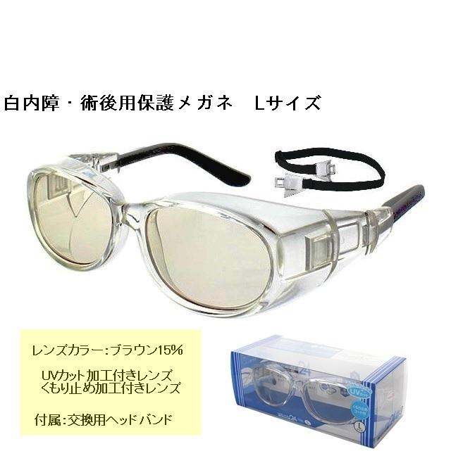 メオガードネオ24 8958-01 Lサイズ レンズ/ブラウン15%