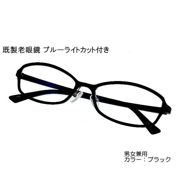 既製老眼鏡「MULTIPLO(マルチプロ)」ブラック