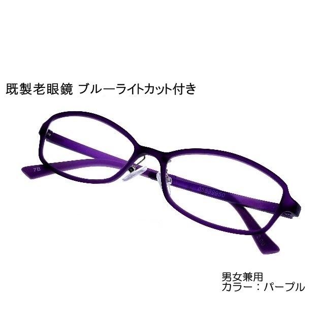 既製老眼鏡「MULTIPLO(マルチプロ)」パープル