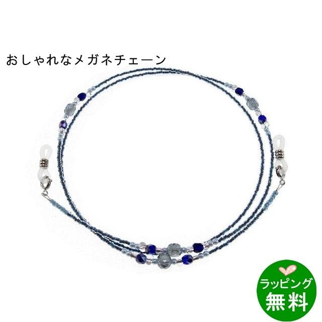 エレガントチェーン9508‐02 ブルー[新着]