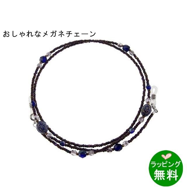 エレガントチェーン9203‐02 ブルー[新着]