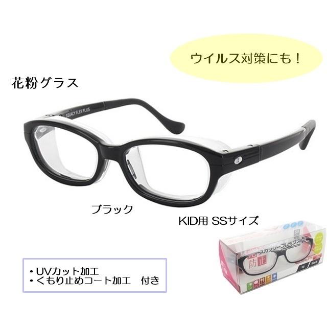 スカッシーフレックスプラス8831-01 SSサイズ(キッズ用・お子様用) ブラック