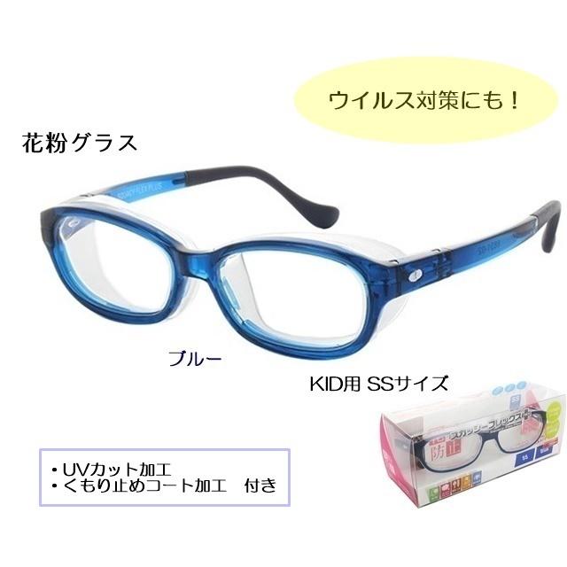 スカッシーフレックスプラス8831-02 SSサイズ(キッズ用・お子様用) ブルー