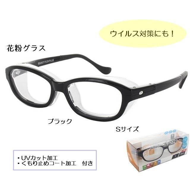 スカッシーフレックスプラス8832-01 Sサイズ ブラック