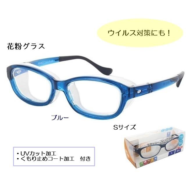 スカッシーフレックスプラス8832-02 Sサイズ ブルー