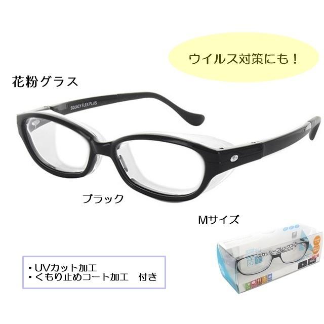 スカッシーフレックスプラス8833-01 Mサイズ ブラック