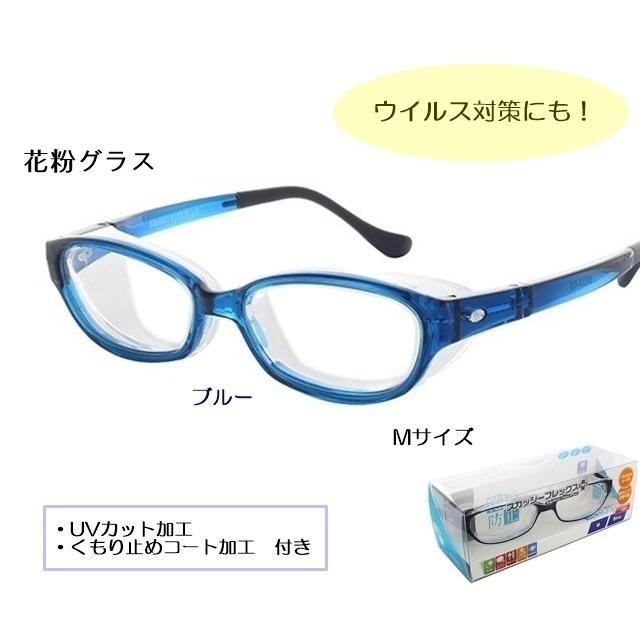 スカッシーフレックスプラス8833-02 Mサイズ ブルー