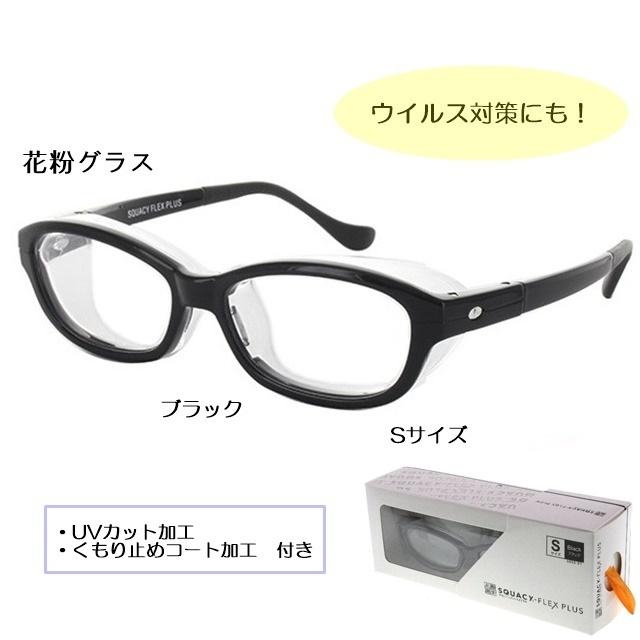 スカッシーフレックスプラス8836-01 Sサイズ ブラック[新着]