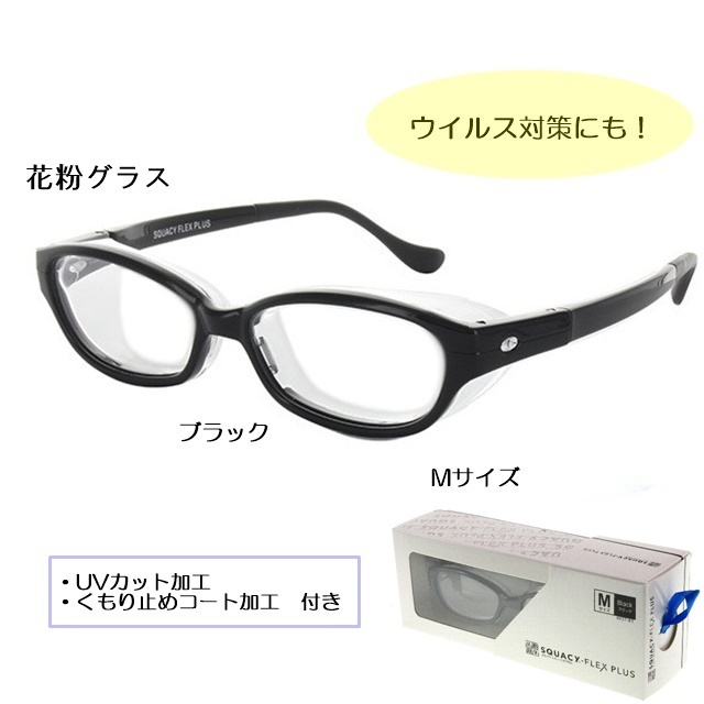 スカッシーフレックスプラス8837-01 Mサイズ ブラック[新着]