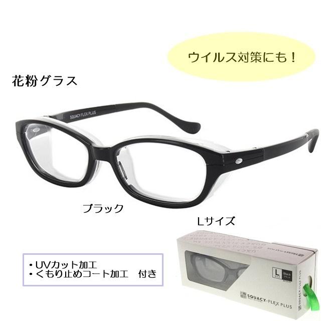 スカッシーフレックスプラス8838-01 Lサイズ ブラック[新着]