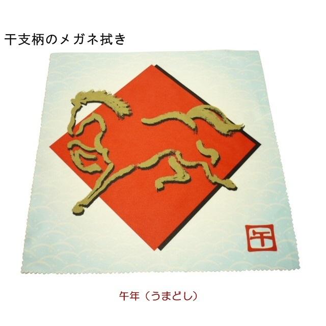干支メガネクロス(拭き) 午年 馬柄-1