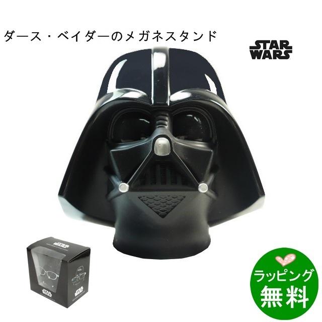 Darth Vader ダース・ベイダー2 めがねスタンド [STAR WARS]