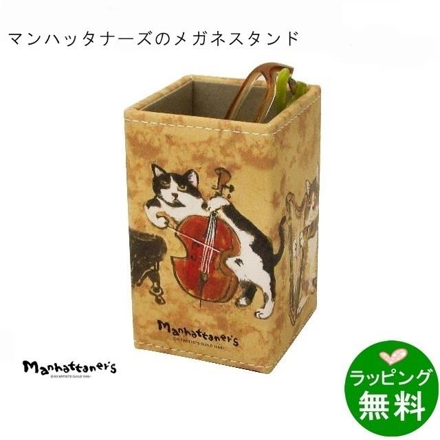 MANスタンド-2 猫演奏家[マンハッタナーズ MANHATTANER'S]