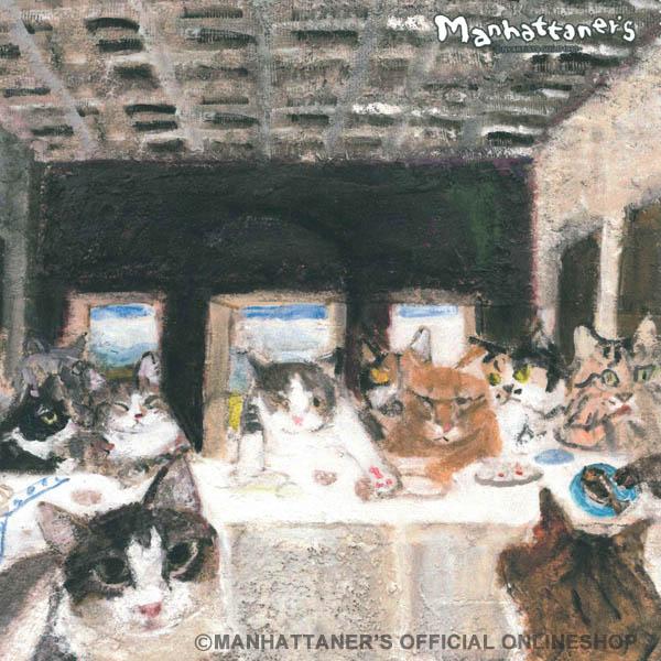 MAN‐34 猫たちの最後の晩餐[マンハッタナーズ MANHATTANER'S][新着]