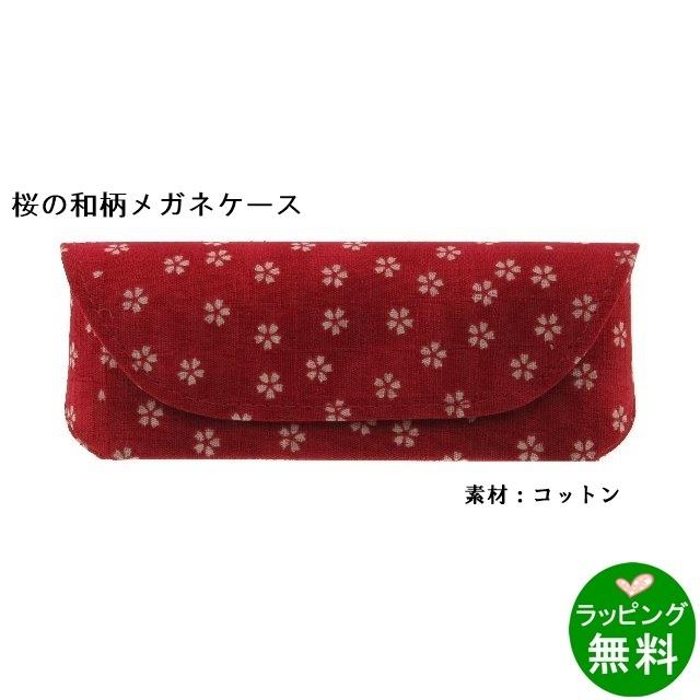 桜柄 HFU-109 赤色[新着]