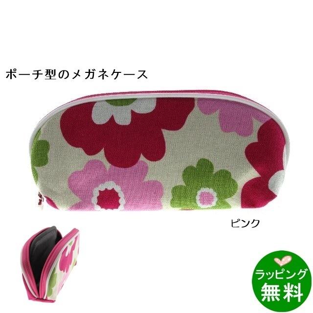 ポーチ型メガネケース ピンク[新着]