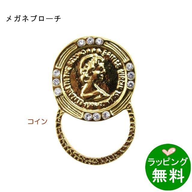 グラスブローチホルダー BC-207 コイン