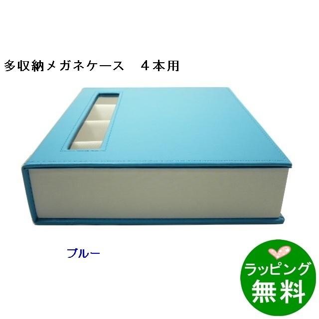 OPT-BOX-4 ブルー
