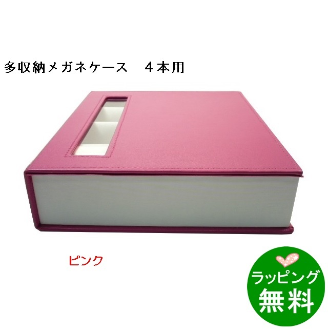 OPT-BOX-4 ピンク