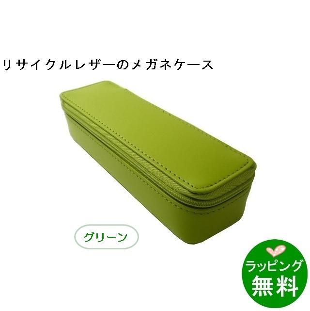 F-301 リサイクルレザーオプチカルポーチ グリーン