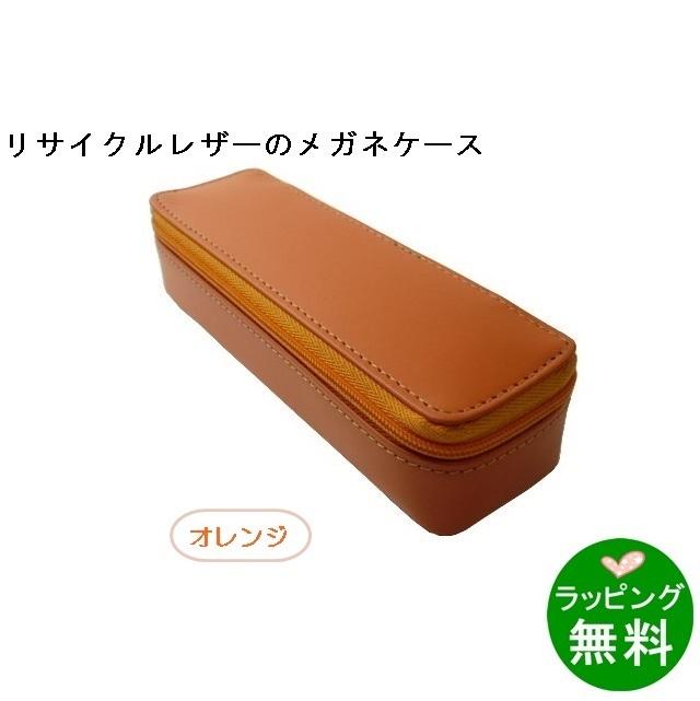 F-301 リサイクルレザーオプチカルポーチ オレンジ