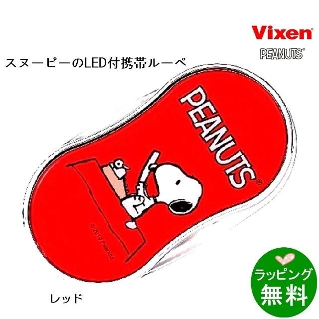 スヌーピー [ビクセン vixen]PEANUTS LED ポケット35(RED)