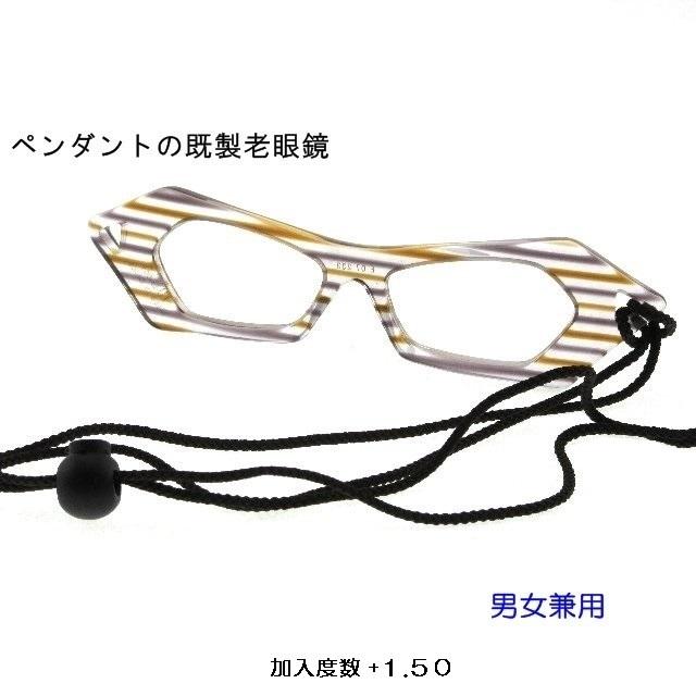 [アウトレット]ローネット Lu-ts 001 ストライプ: クリア・グレー・ブラウン